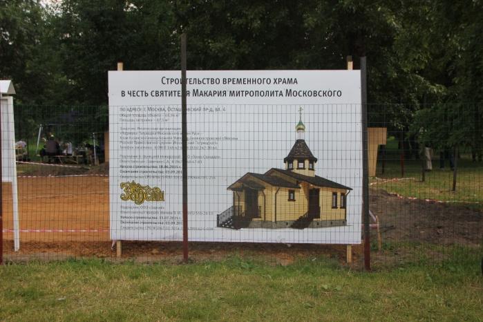 В Церкви призвали проверить факт нападения на священника на Торфянке