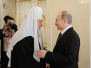 Встреча председателя Правительства РФ В.В. Путина со Святейшим Патриархом Кириллом и руководителями традиционных религиозных общин России (8 февраля 2012)