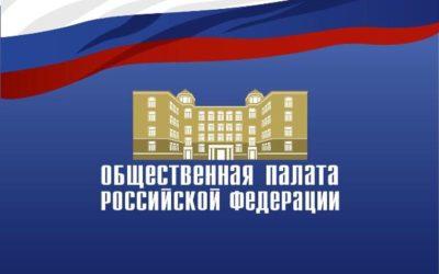 А.В. Щипков избран членом Общественной палаты РФ