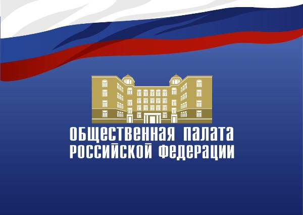 В Общественной палате Российской Федерации состоялся круглый стол на тему «Светское государство и духовно-нравственное развитие»