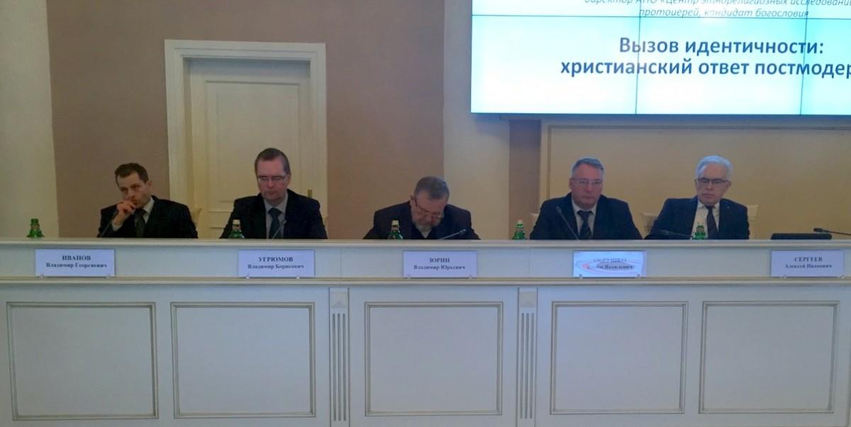 В Cеверной столице прошла конференция «Религиозная ситуация на Северо-Западе: проблемы социокультурных идентичностей»