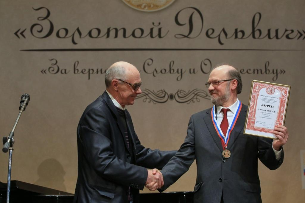 Александр Щипков получил Золотого Дельвига за «Бронзовый век»