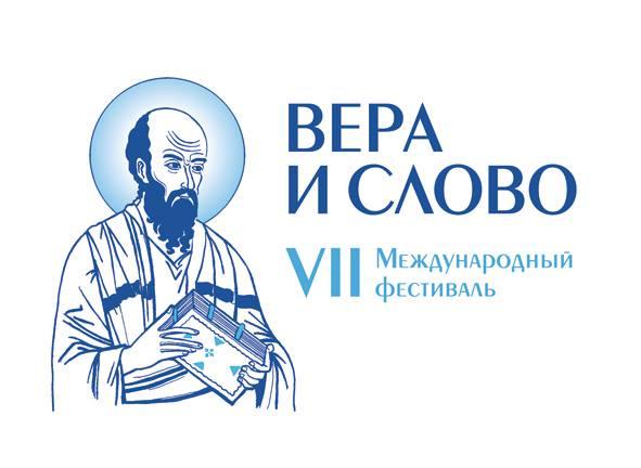 Продлена регистрация участников на VII Международный фестиваль «Вера и слово»