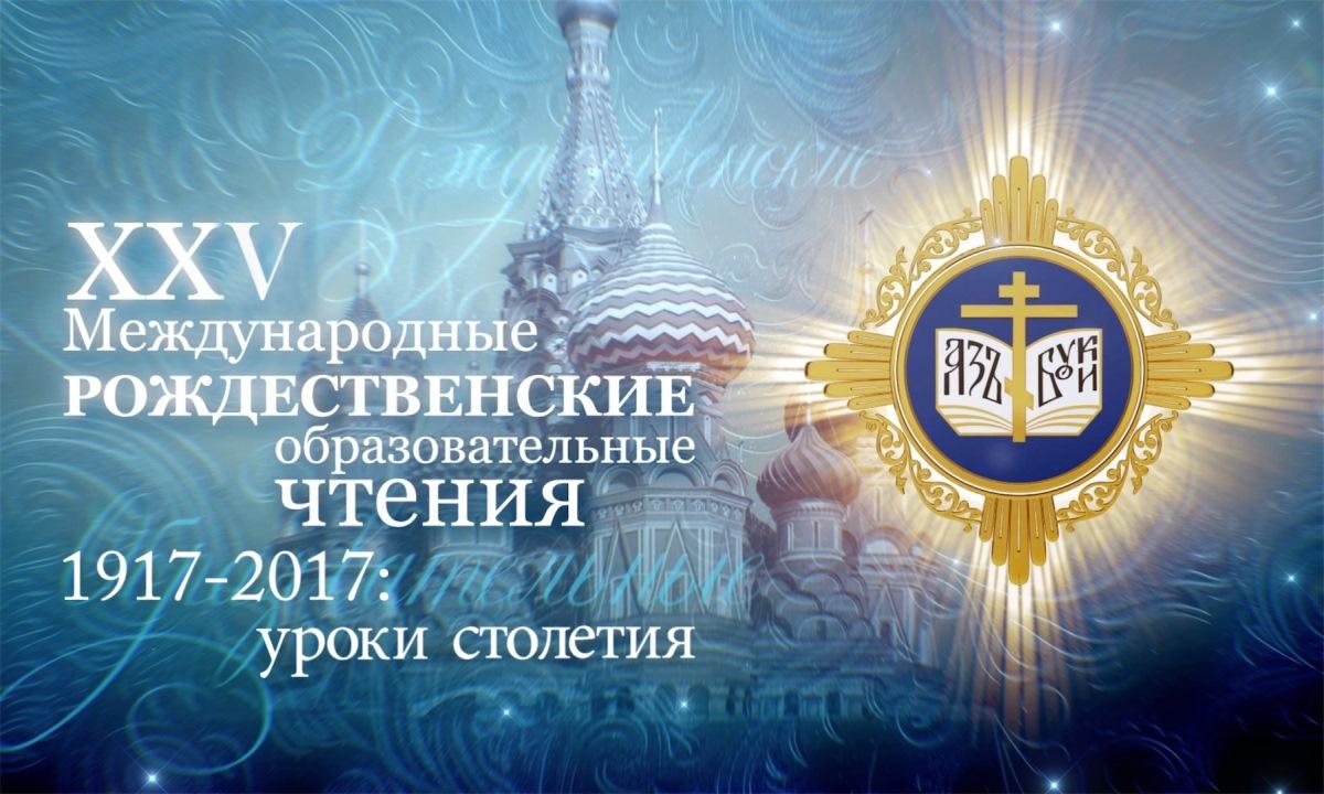 Конференция о месте духовно-нравственного воспитания личности в системе образования состоялась на Рождественских чтениях
