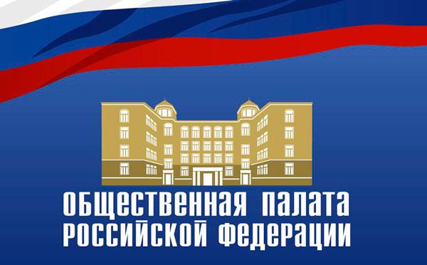 В.Р. Легойда включен в состав Общественной палаты РФ