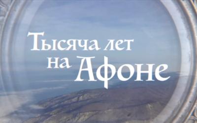 На фестивале «Вера и Слово» прошел просмотр фильма «1000 лет на Афоне»