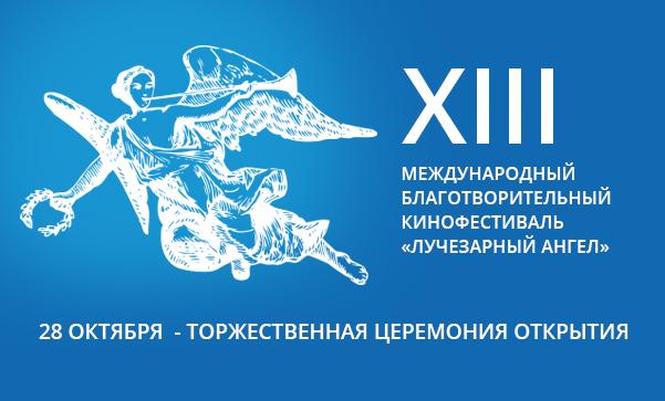 XIII международный кинофестиваль «Лучезарный ангел» пройдет в Москве