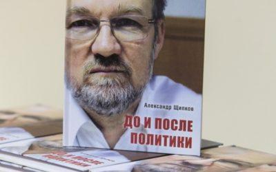 В рамках фестиваля «Вера и слово» А.В. Щипков представил свою новую книгу «До и после политики»