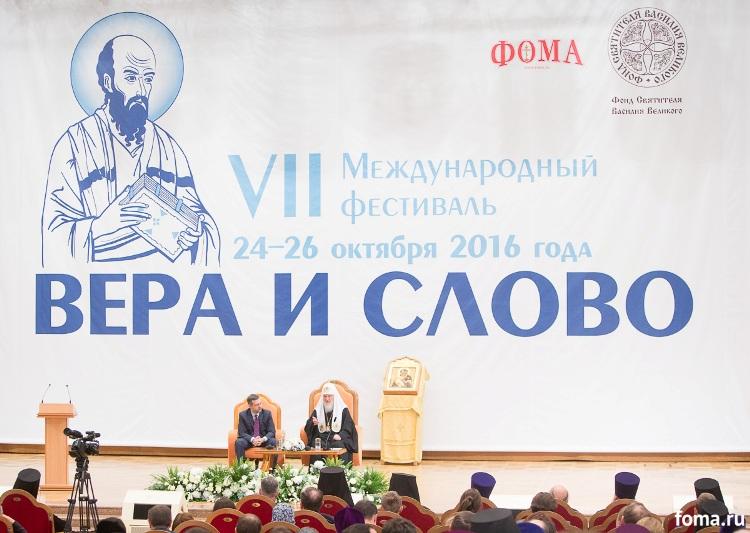 Патриарх Кирилл: Милосердие и личный пиар несовместимы