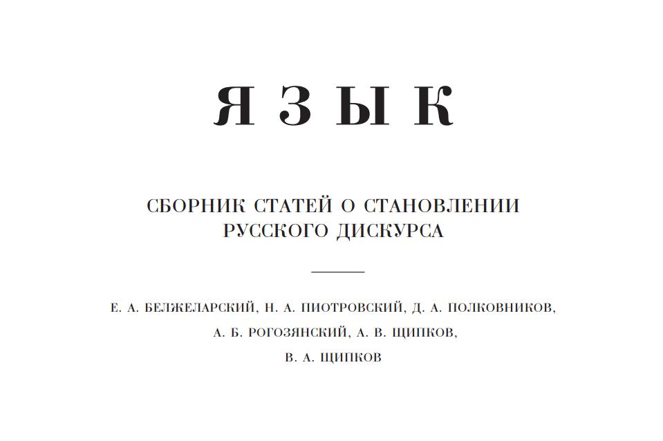 А.В. Щипков: Вектор развития России будет зависеть от языка, на котором мы говорим