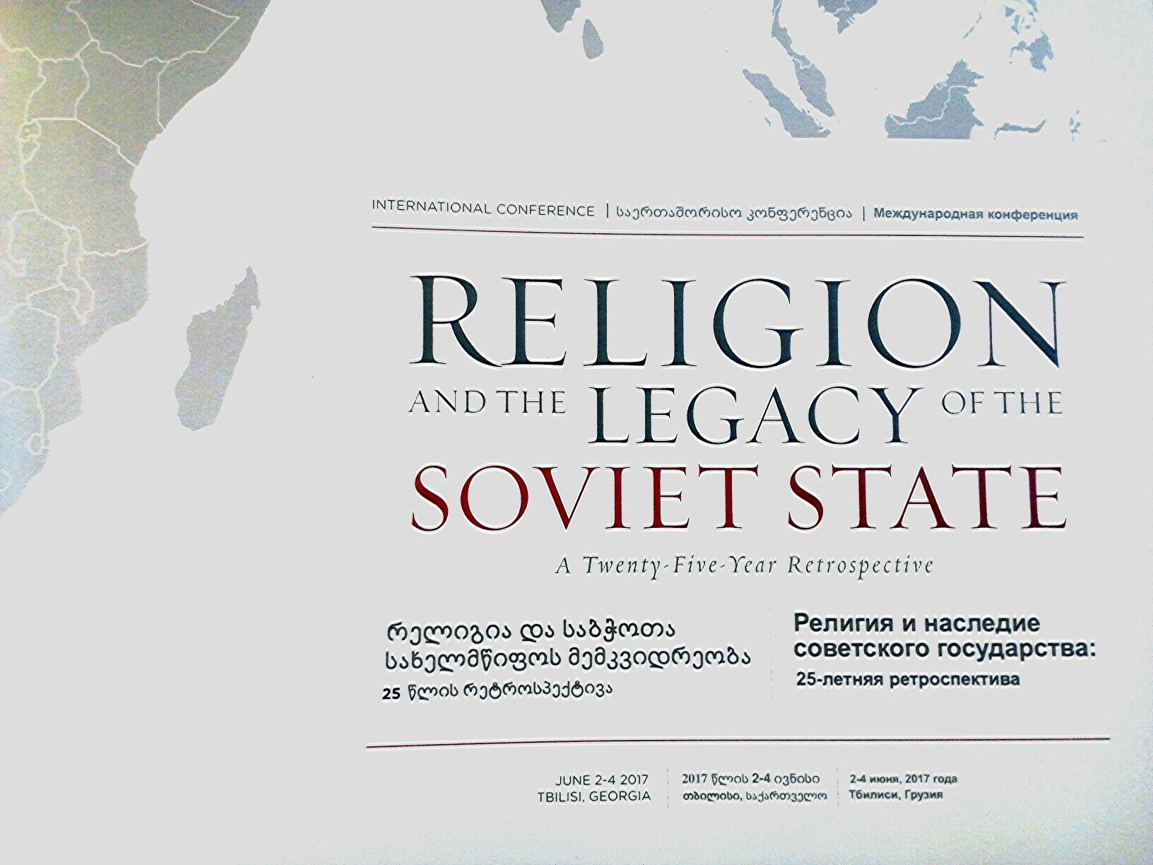 В.В. Кипшидзе принял участие в конференции «Религия и наследие советского государства. 25-летняя ретроспектива»