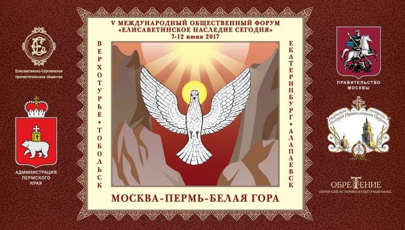В.Р. Легойда принял участие в V Межрегиональном общественном форуме «Елисаветинское наследие сегодня»