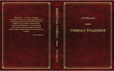 В Москве состоялось обсуждение книги А.В. Щипкова «Социал-традиция»