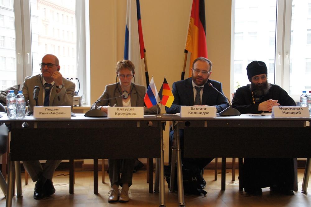 Представители Церкви приняли участие в российско-немецком круглом столе, посвященном теме свободы совести и развития новых информационных технологий
