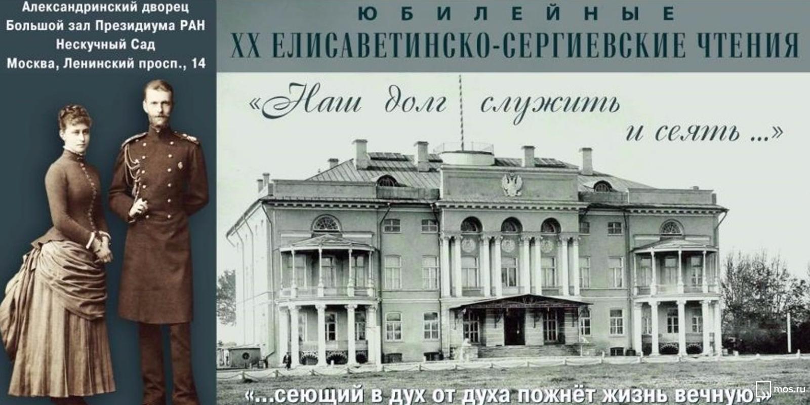 В.Р. Легойда принял участие в ХХ Елисаветинско-Сергиевских чтениях
