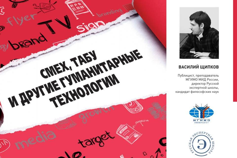 Владимир Легойда представил книгу Василия Щипкова «Смех, табу и другие гуманитарные технологии»