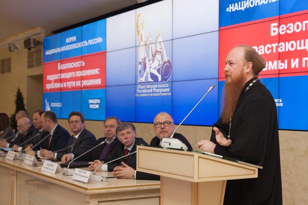 Протоиерей Димитрий Рощин принял участие в форуме «Безопасность подрастающего поколения: проблемы и пути их решения»