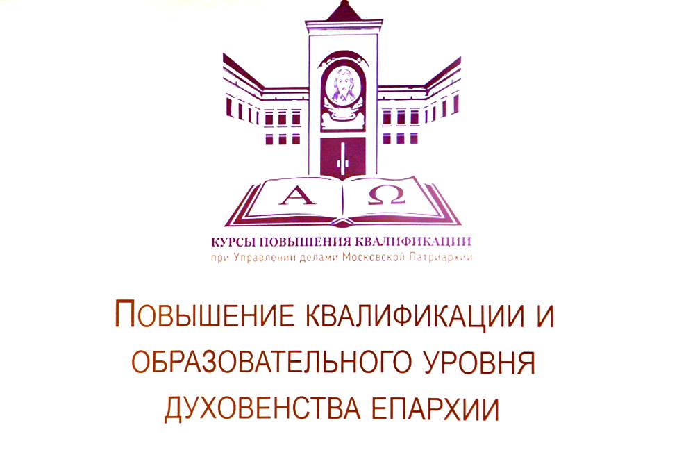 В.В. Кипшидзе прочитал лекцию на курсах повышения квалификации для секретарей новообразованных епархий Русской Православной Церкви