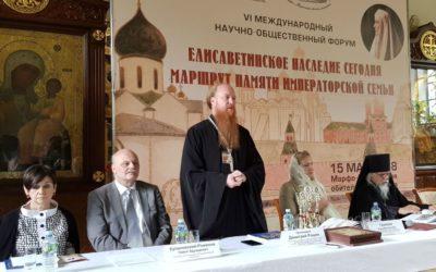 Протоиерей Димитрий Рощин принял участие в открытии VI Международного общественного форума «Елизаветинское наследие сегодня»