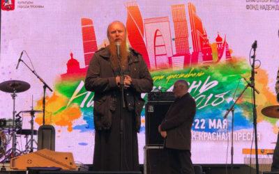 В парке «Красная Пресня» состоялось открытие фестиваля «Николин день»