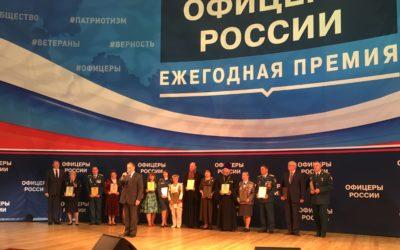 Протоиерей Димитрий Рощин принял участие в Торжественной церемонии вручения ежегодной премии «Офицеры России»