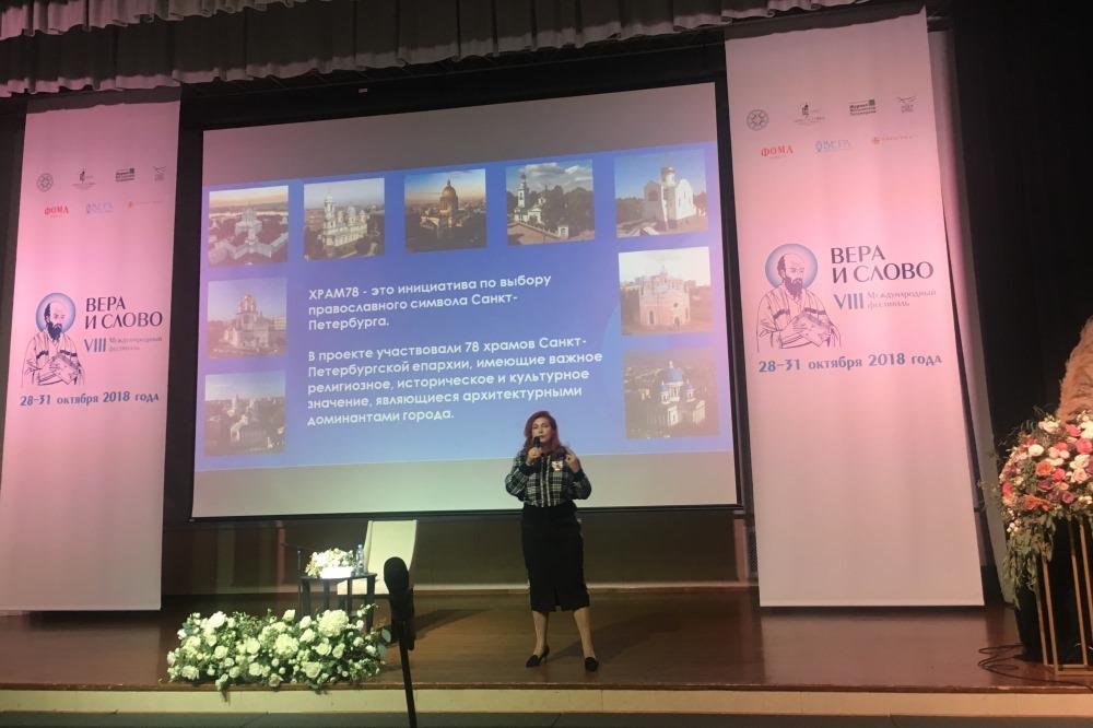Презентация проекта «Храм78. Православный символ Санкт-Петербурга» состоялась на фестивале «Вера и слово»