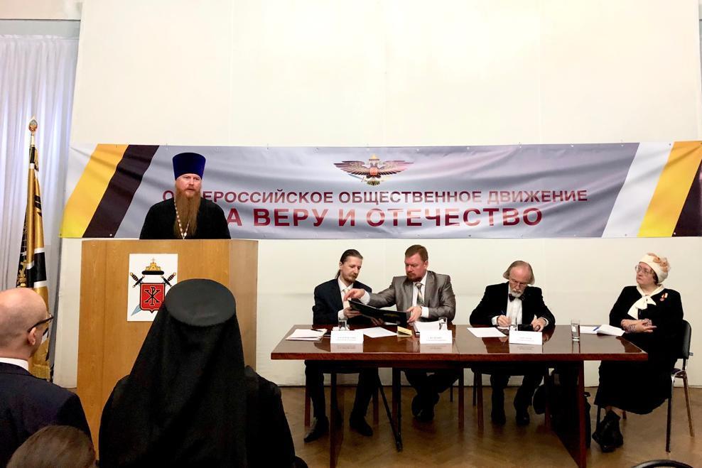 Протоиерей Димитрий Рощин принял участие в XI внеочередном съезде Движения «За Веру и Отечество»