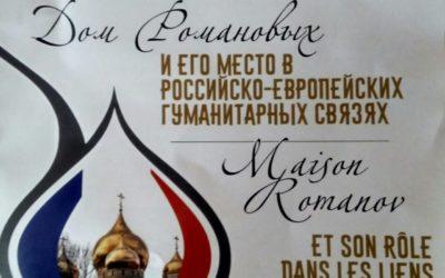 В.В. Кипшидзе принял участие в конференции, посвященной 100-летию расстрела царской семьи