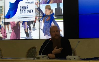 Протоиерей Димитрий Рощин выступил в качестве эксперта на Московском форуме «Синий платочек Победы»