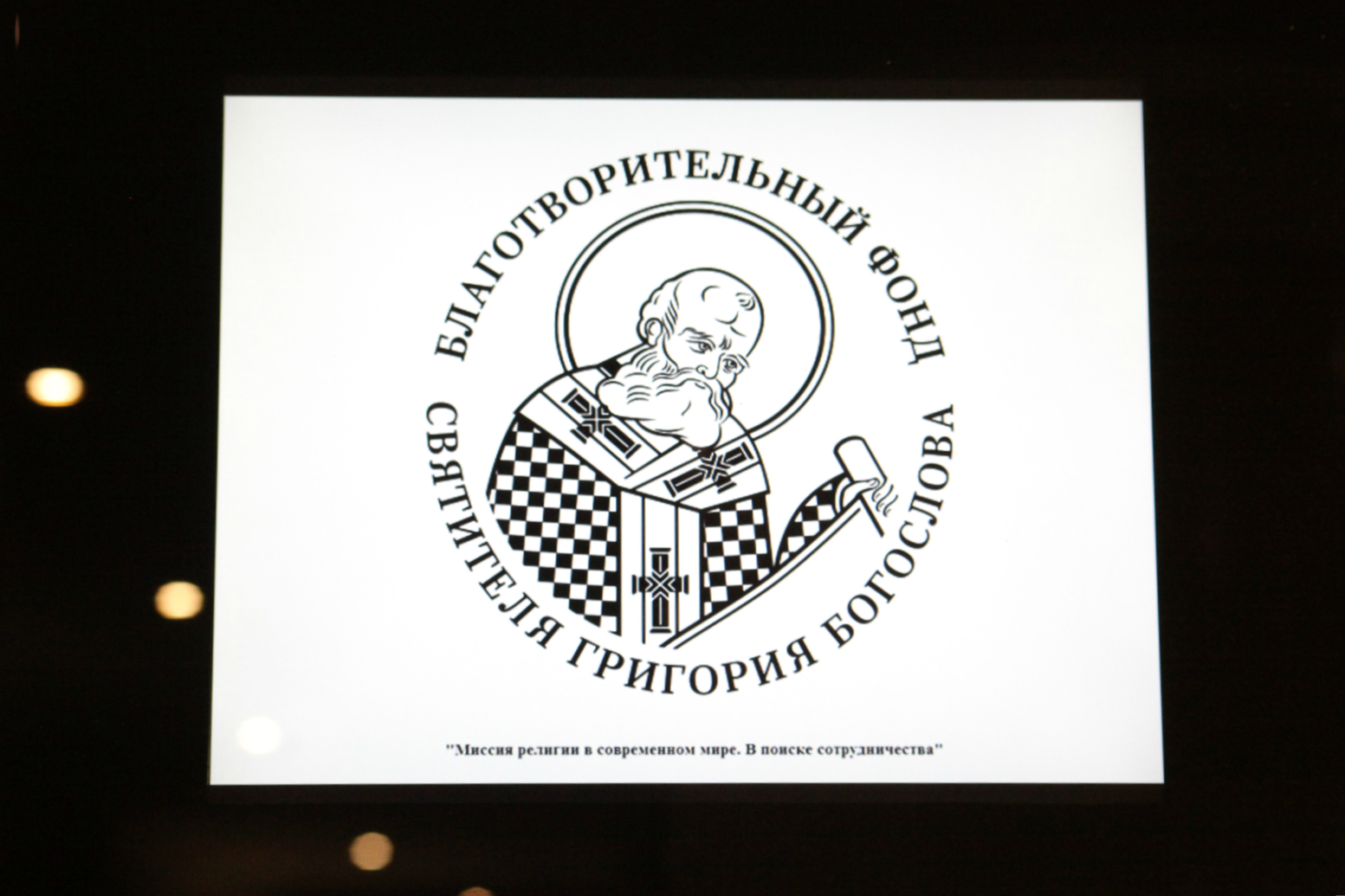 В.В Кипшидзе принял участие в круглом столе «Миссия религии в современном мире.В поиске сотрудничества»