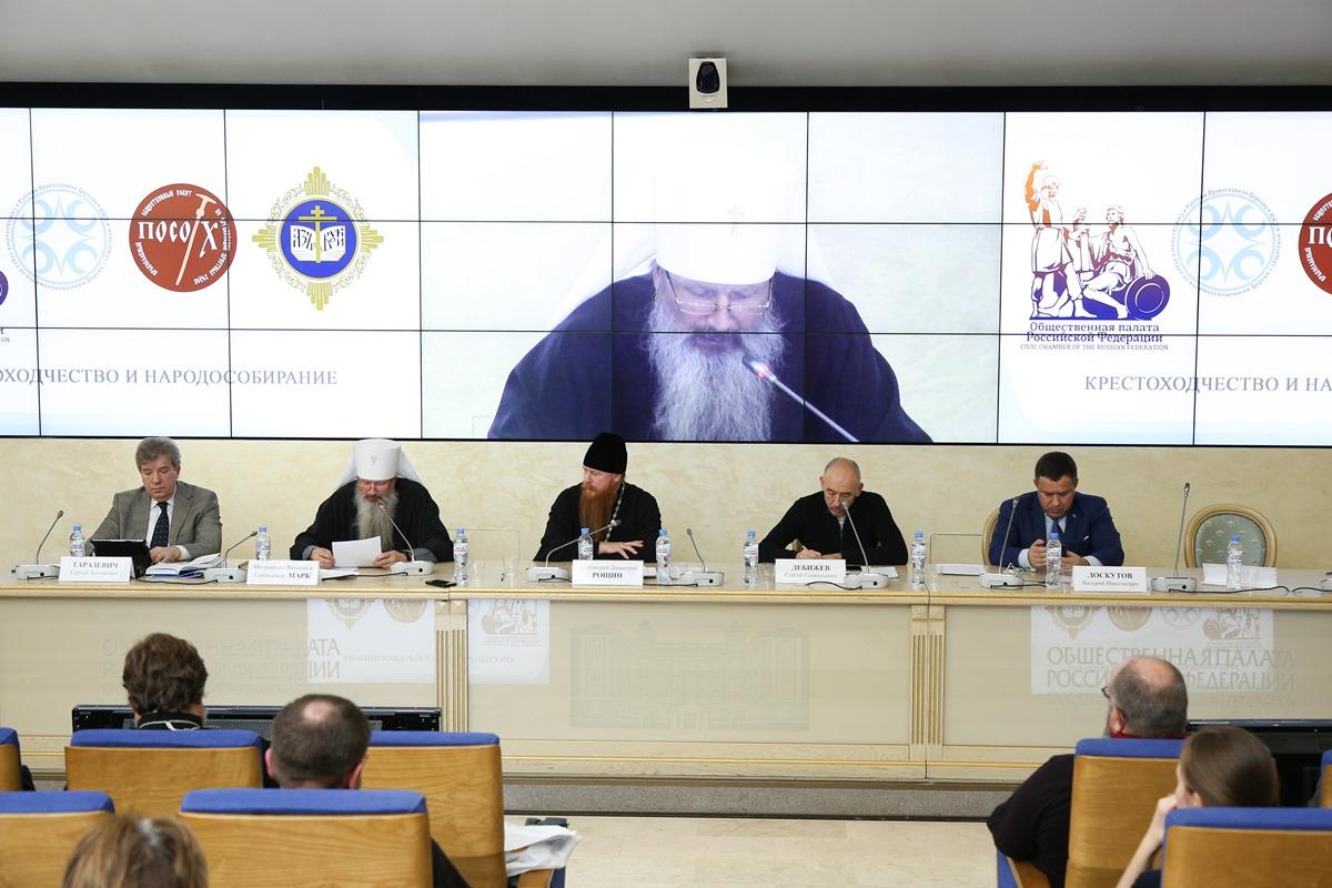 Секция «Крестоходчество и народособирание» состоялась в Общественной палате в рамках XXVII Международных рождественских образовательных чтений
