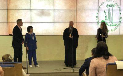 Протоиерей Димитрий Рощин принял участие в церемонии вручения премии «Культурное наследие»