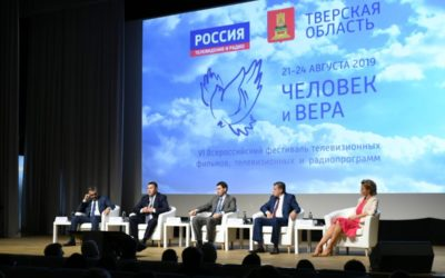 В.Р. Легойда принял участие в тверском медиафоруме