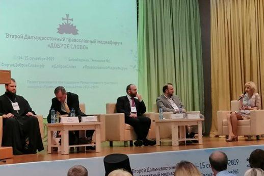 В.В. Кипшидзе принял участие в работе Второго Дальневосточного православного медиафорума «Доброе слово»