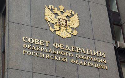Представитель Отдела принял участие в научно-методическом семинаре Аналитического управления Аппарата Совета Федерации