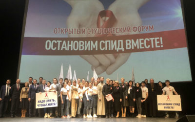 Протоиерей Димитрий Рощин принял участие во Всероссийском открытом студенческом форуме «Остановим СПИД вместе»