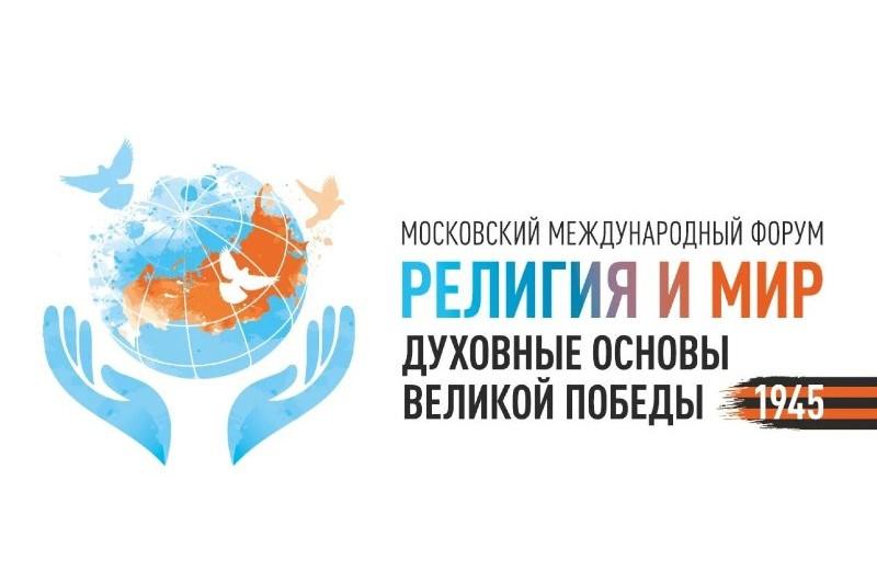 Приветствие В.Р. Легойды  участникам VI Московского международного Форума  «Религия и Мир – Духовные основы Великой Победы»