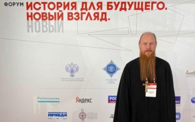 Протоиерей Димитрий Рощин принял участие в Форуме «История для будущего. Новый взгляд»