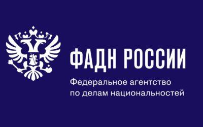 Руководитель Управления по работе с государственными структурами вошел в состав Общественного совета при Федеральном агентстве по делам национальностей