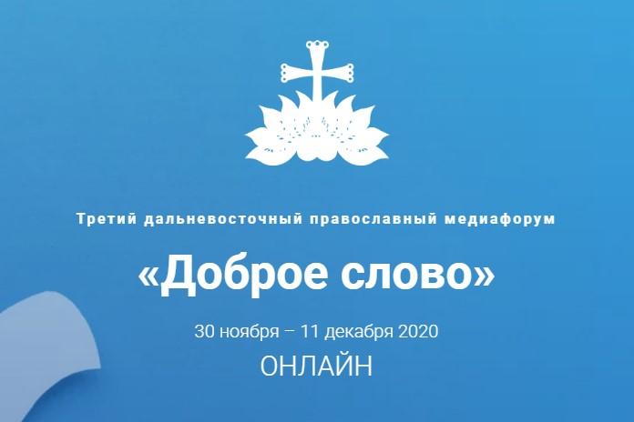В.В. Кипшидзе принял участие в Третьем Дальневосточном православном медиафоруме «Доброе слово»