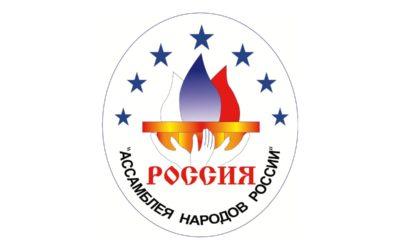 Руководитель Управления по работе с государственными структурами стал сопредседателем Комитета Ассамблеи народов России по взаимодействию с религиозными объединениями
