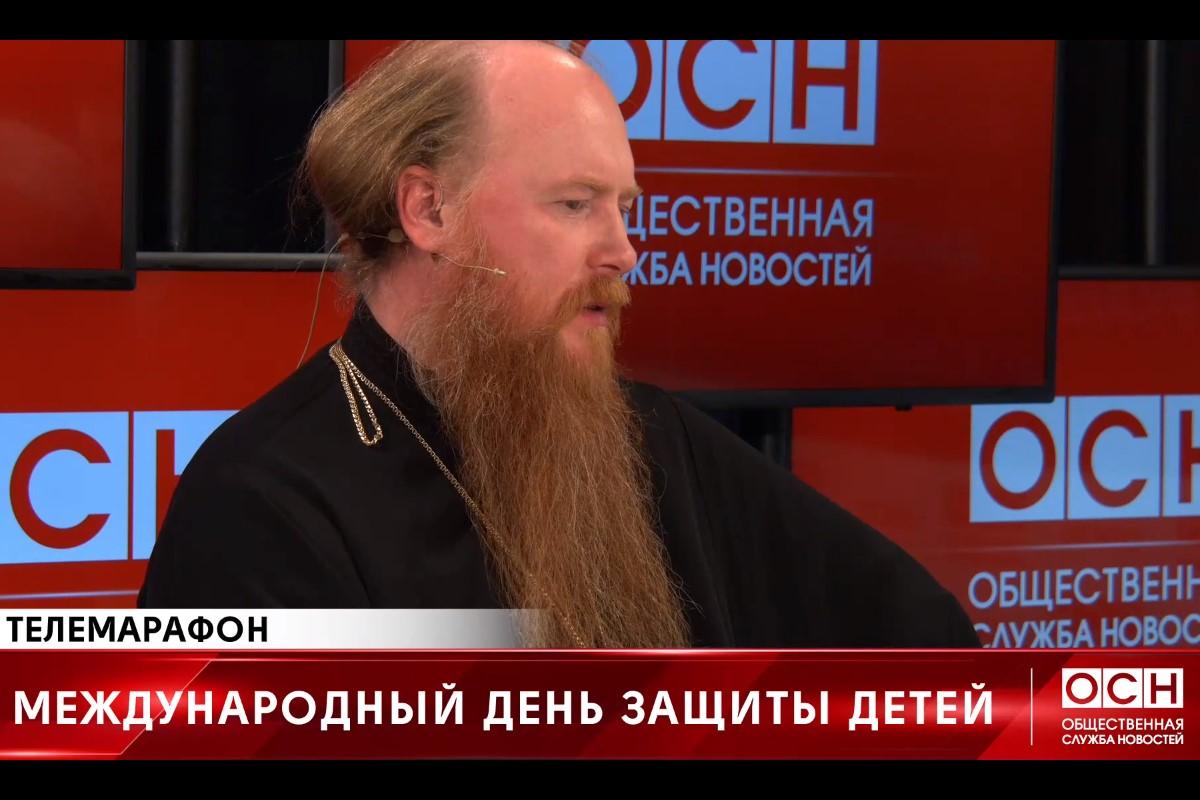 Протоиерей Димитрий Рощин принял участие в телемарафоне, посвященном Международному дню защиты детей