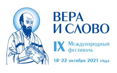 Программа IX Международного фестиваля «Вера и слово» (18-22 октября 2021)